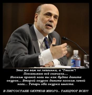 Бен Бернанке - Твист
